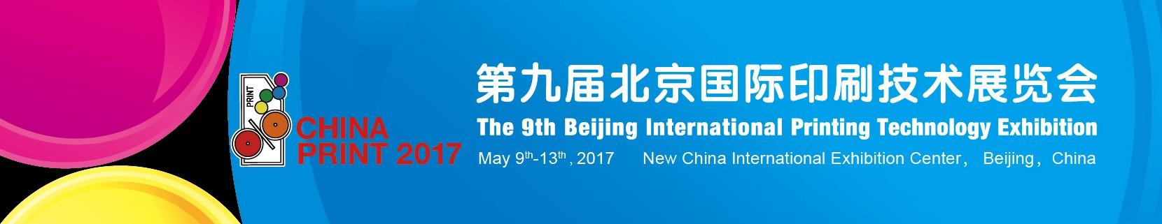 CHINA PRINT 2017
